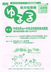 yururu201104
