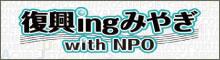 link_fukkouing