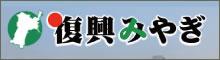 link_fukkoumiyagi