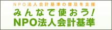 link_npokaikei