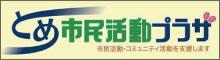 link_tomeshimin