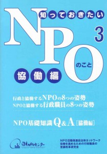 08_npo_k_hyousi