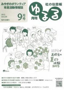 PDF版月刊杜の伝言板ゆるる9月号(vol.220)