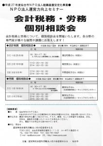 会計税務・労務個別相談会のご案内(1~3月/HP用)