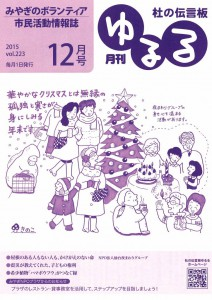 PDF版月刊杜の伝言板ゆるる12月号(vol.223)