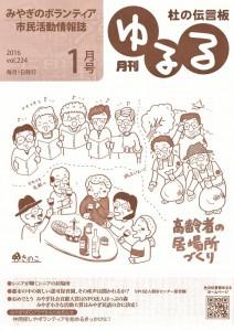PDF版月刊杜の伝言板ゆるる1月号(vol.224)