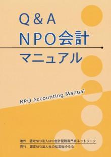 Q&A NPO会計マニュアル