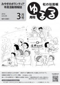 PDF版月刊杜の伝言板ゆるる3月号(vol.226)