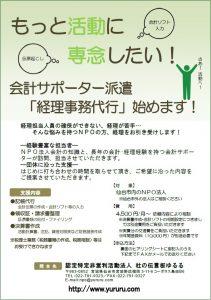 経理事務代行チラシ2016.3②