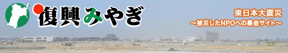 復興みやぎ 被災したNPOの募金サイト