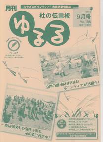 月刊杜の伝言板ゆるる9月号画像.jpg