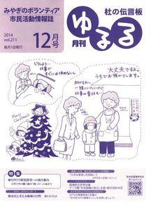 201412月号月刊杜の伝言板ゆるる.JPG