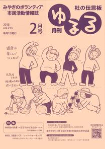 月刊杜の伝言板ゆるる2015年2月号表紙画像.jpg