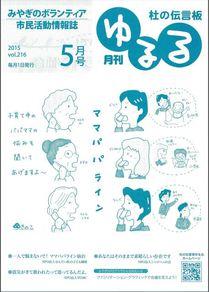 5月号表紙.JPG