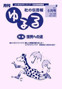 月刊ゆるる2011年6月号
