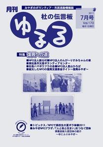 月刊ゆるる2011年7月号