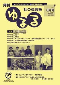 yururu201108.jpg