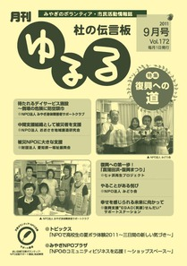 yururu201109.jpg