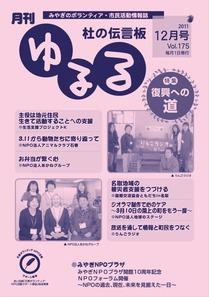 月刊ゆるる12月号175