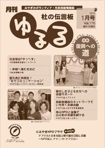 月刊ゆるる1月号