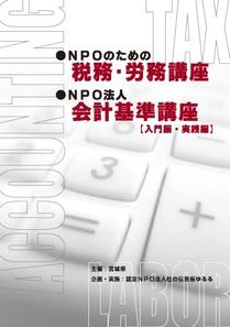 会計・税務・労務パンフ画像.jpg