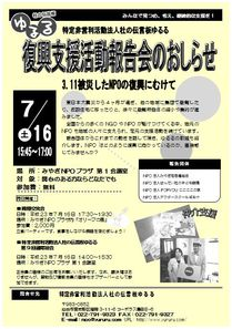 20110716tirashi_fukkou.JPG