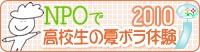 banner-natubora2010.jpg